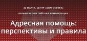 В Москве пройдет первая всероссийская конференция по адресной помощи нуждающимся