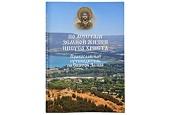 На Сергиевском подворье в Иерусалиме состоится презентация православного путеводителя по Святой Земле