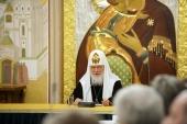 Выступление Святейшего Патриарха Кирилла на заседании Президиума Общества русской словесности