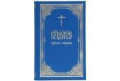 В Издательстве Московской Патриархии вышла богослужебная книга «Крещение: требный сборник»