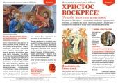 В Москве на Пасху раздадут 100 тысяч ленточек и около полумиллиона листовок