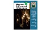 Вышел в свет третий номер «Журнала Московской Патриархии» за 2018 год