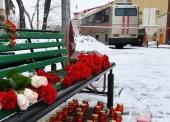 Соболезнования Предстоятелей Поместных Православных Церквей и глав иных религиозных организаций в связи с гибелью людей при пожаре в Кемерове