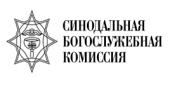 Опубликованы методические рекомендации для авторов-составителей гимнографических текстов в честь новоустановленных богослужебных памятей