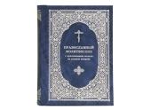 Вышел в свет «Православный молитвослов с приложением молитв на всякую потребу»