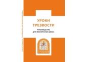 Издано методическое пособие по проведению уроков трезвости в воскресных школах
