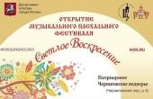 8 апреля в Москве открывается музыкальный фестиваль «Светлое Воскресение»