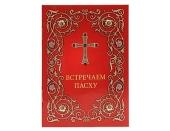В Издательстве Московской Патриархии вышла в свет брошюра «Встречаем Пасху»