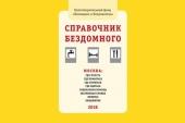 При поддержке Синодального отдела по благотворительности в Москве выпущено новое издание «Справочника бездомного»