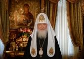 Великоднє звернення Святішого Патріарха Московського і всієї Русі Кирила
