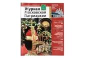 Вышел в свет четвертый номер «Журнала Московской Патриархии» за 2018 год