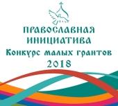 Объявлен конкурс малых грантов «Православная инициатива — 2018»