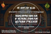 В Храме Христа Спасителя в Москве пройдет концерт, посвященный новомученикам ― выпускникам Санкт-Петербургской духовной академии