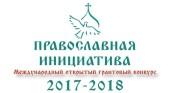 В Омской епархии реализуется проект победитель конкурса «Православная инициатива 2017-2018» «Святые и святыни земли Омской»