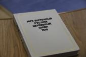 Презентация сборника документов по истории Юго-Восточного Русского Церковного Собора 1919 г. состоялась в г. Шахты