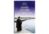Вышла в свет книга Святейшего Патриарха Кирилла «Подумайте о будущем человечества»