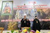В Алма-Ате прошла конференция, посвященная памяти священномученика Пимена, епископа Верненского