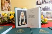 В Алма-Ате прошла презентация Собрания трудов Святейшего Патриарха Кирилла