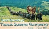 В год 100-летия мученической кончины Царской семьи состоится крестный ход по маршруту Тобольск — Алапаевск — Екатеринбург