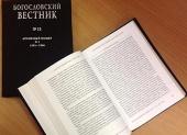 Научно-богословский журнал Московской духовной академии «Богословский вестник» включен в список ВАК