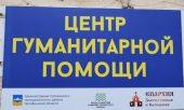 Центр гуманитарной помощи открыт Златоустовской епархией в городе Сатка