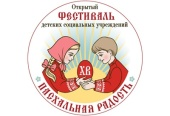 При поддержке Синодального отдела по благотворительности в подмосковном Сергиевом Посаде пройдет фестиваль для детей-инвалидов