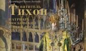 Книга-альбом, посвященная Патриарху Московскому и всея России Тихону, издана в Нижегородской епархии