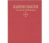 В Москве состоялась презентация книги «Канон Пасхи: истоки и толкование»
