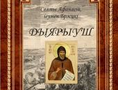 Издан «Диариуш» преподобномученика Афанасия Брестского в переводе на современный белорусский язык