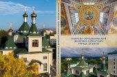 Издана книга, рассказывающая об истории и современной жизни Иверско-Серафимовского монастыря города Алма-Аты