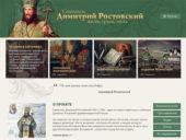 В Ярославской митрополии стартовал масштабный проект, посвященный памяти святителя Димитрия Ростовского