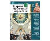 Вышел в свет пятый номер «Журнала Московской Патриархии» за 2018 год