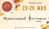 Православный фестиваль в Москве познакомит всех желающих с музыкальными традициями разных народов