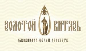 Приветствие Святейшего Патриарха Кирилла участникам IX Международного Славянского форума искусств «Золотой витязь»