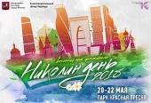 В Москве пройдет фестиваль «Николин день»