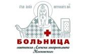 Святейший Патриарх Кирилл благословил московские приходы направить средства, которые прежде выделялись на покупку цветов к дню тезоименитства Его Святейшества, на приобретение медицинского оборудования для больницы святителя Алексия