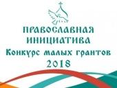 Завершен прием заявок на конкурс малых грантов «Православная инициатива — 2018»
