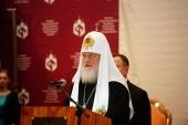 Слово Святейшего Патриарха Кирилла на XVIII церемонии вручения премий Международного фонда единства православных народов