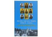 У Видавництві Московської Патріархії вийшла друком збірка житій святих, прославлених на Архієрейському Соборі 2017 року