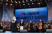 Святейший Патриарх Кирилл и Святейший Патриарх Сербский Ириней посетили концерт на Красной площади, посвященный Дню славянской письменности и культуры