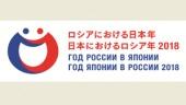 Представители Русской Православной Церкви приняли участие в открытии годов России и Японии