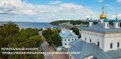 Объявлен региональный грантовый конкурс «Православная инициатива на Чувашской земле»