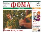 Вышел первый номер бесплатной газеты «Фома в дороге»
