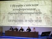 Завершилась I Всероссийская конференция епархиальных древлехранителей