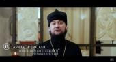 В Мелекесской епархии завершилась съемка фильма, посвященного церковным Таинствам
