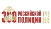 Поздравление Святейшего Патриарха Кирилла по случаю 300-летия образования российской полиции