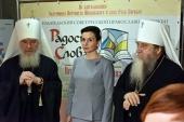 Выставка-форум «Радость Слова» открылась в Оренбурге