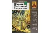 Вышел в свет шестой номер «Журнала Московской Патриархии» за 2018 год