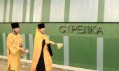 В Нижнем Новгороде освящена станция метрополитена «Стрелка»