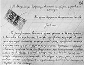 В Костромской епархии опубликованы архивные материалы по изъятию церковных ценностей в 1922 году